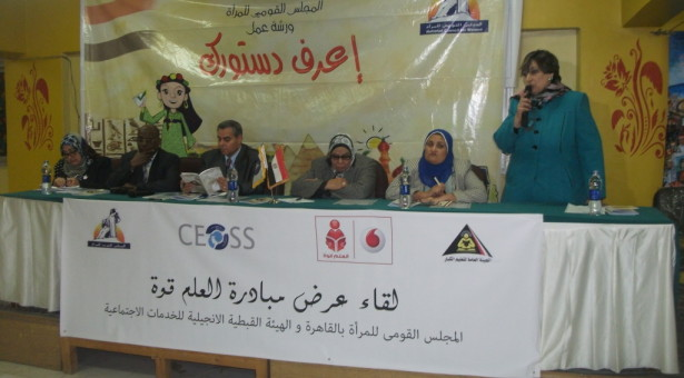 "Launching Vodafone ""Education is Power"" Initiative in cooperation with CEOSS and the National Council for Women in Cairo"
