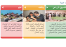 Achievements of the Economic Development Program during January 2014